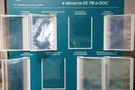 Материалы для изготовления стендов и досок