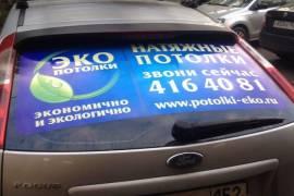 Наклейки на стекле автомобиля – эффективная реклама