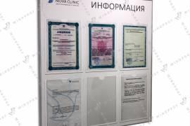 Правила оформления стенда для информации