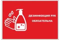 """Табличка """"Коронавирус"""" прямоугольная 2"""