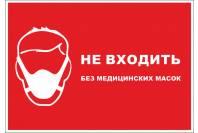 """Табличка """"Коронавирус"""" прямоугольная 3"""