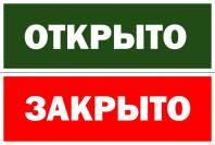 "Табличка двусторонняя ""Открыто-Закрыто"" 10х30 см 1"