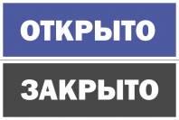 "Табличка двусторонняя ""Открыто-Закрыто"" 10х30 см 2"