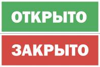 "Табличка двусторонняя ""Открыто-Закрыто"" 10х30 см 3"