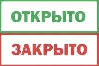 "Табличка двусторонняя ""Открыто-Закрыто"" 10х30 см 4"