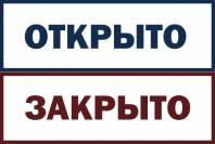 "Табличка двусторонняя ""Открыто-Закрыто"" 10х30 см 5"