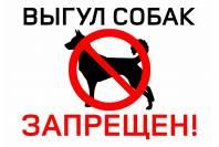 """Табличка """"Выгул собак запрещен"""""""