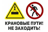 """Знак """"Крановые пути! Не заходить!"""""""
