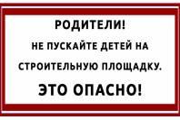 """Знак  """"Родители! Не пускайте детей на строительную площадку!"""""""