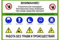 """Знак  """"Внимание! Строительная площадка!Работа без травм и происшествий!"""""""