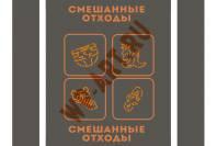 """Комплект наклеек на баки """"Смешанные отходы"""" 6 Москва 3шт"""
