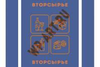 "Комплект наклеек на бак ""Вторсырьё"" 6 Москва 3шт"
