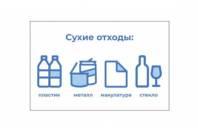 """Наклейка на урну """"Сухие отходы"""" 1 МО 140х90мм"""