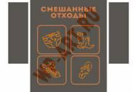 """Комплект наклеек на бак """"Смешанные отходы"""" 4 Москва 3шт"""