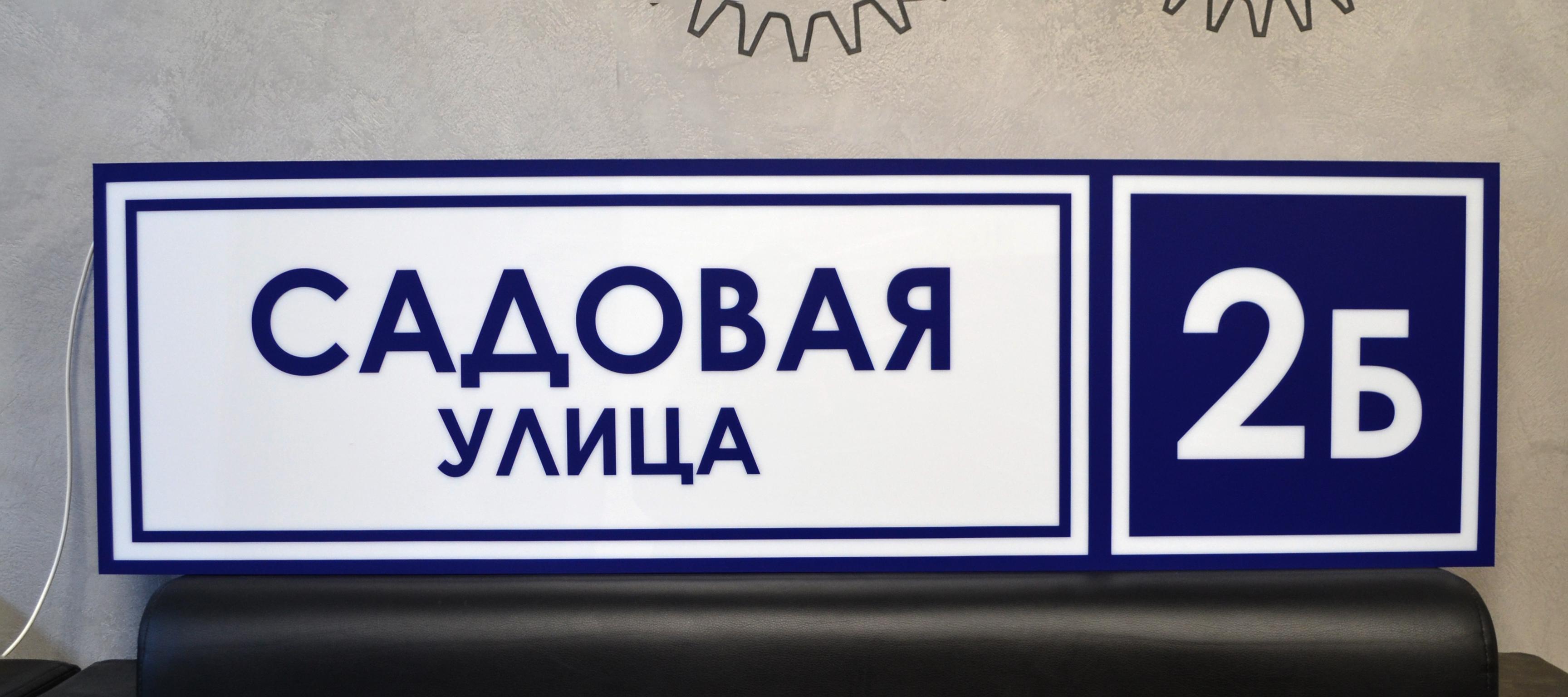 Уличный световой короб с указанием номера дома и улицы