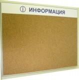 изготовление информационных стендов с пробковым покрытием