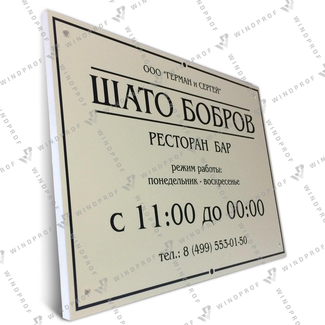 Фасадные вывески из пластика ПВХ от 500,00 руб.