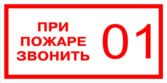 """Табличка """"При пожаре звонить 01"""""""