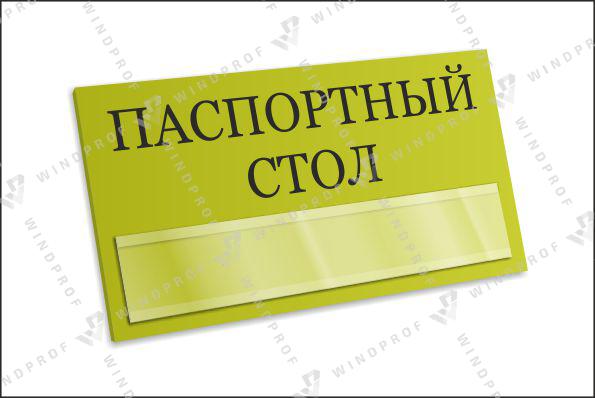 Табличка паспортный стол