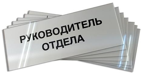 Таблички из оргстекла