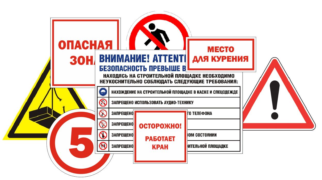 Предупреждающие знаки для строительной площадки