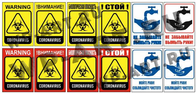Таблички и плакаты информационные о коронавирусе