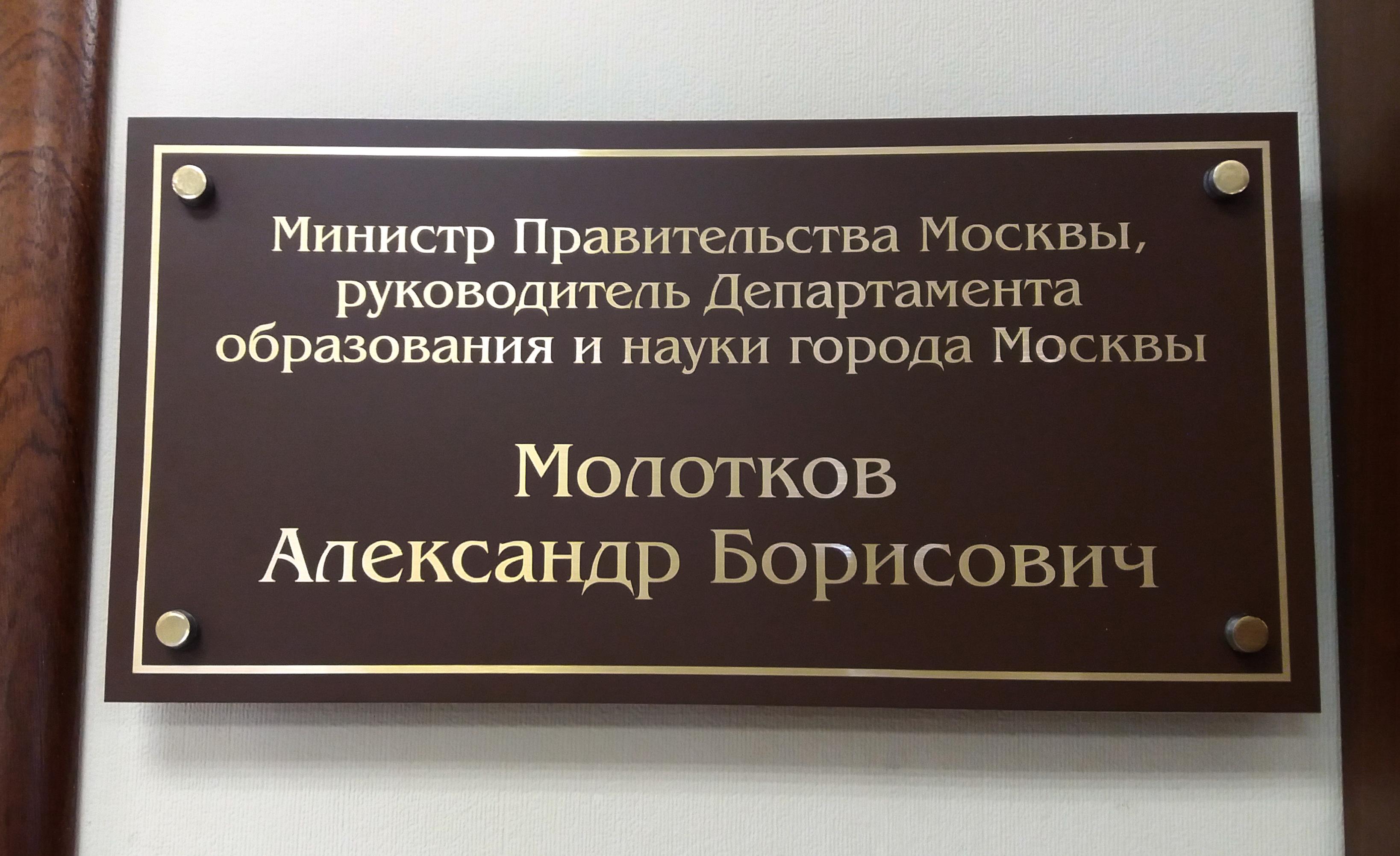 Табличка на дверь для кабинета