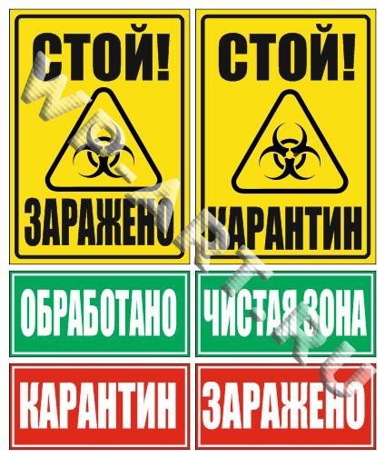 Предупреждающие таблички о пандемии вируса