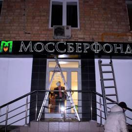 Вывеска с объемным световым логотипов МосСберФонд