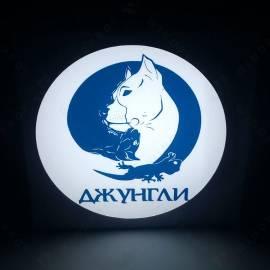 Световой короб с объемным логотипов Джунгли