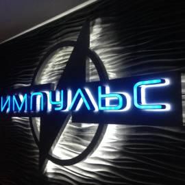 Вывеска с логотипом и световыми буквами с контражуром Импульс