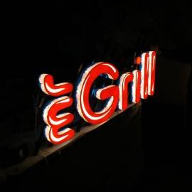 Световая вывеска в виде логотипа Mr Grill
