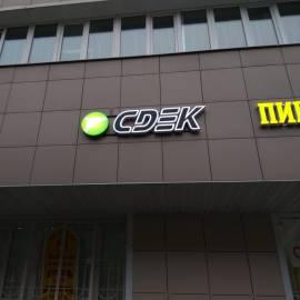 Объемный логотип с подсветкой для СДЭК