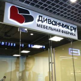 Вывеска с объемным логотипом в контражурной подсветкой