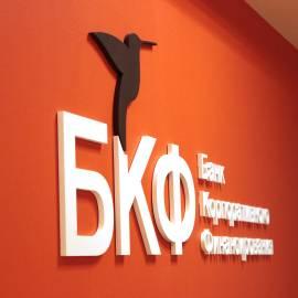 Объемный настенный логотип из ПВХ пластика