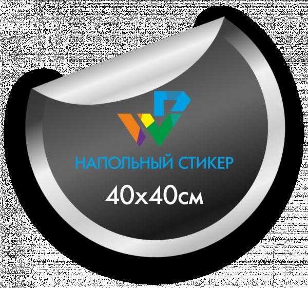 floor_sticker_400x400mm