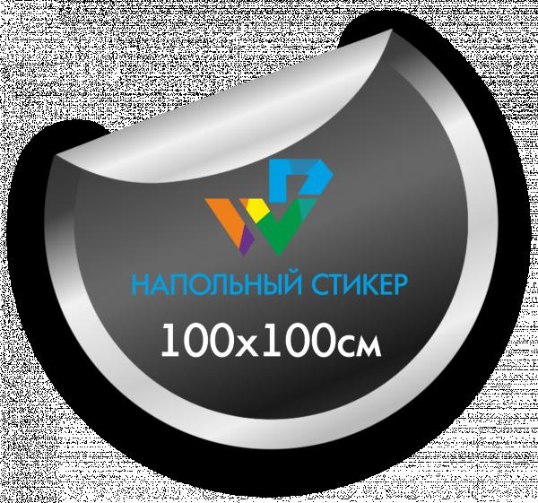 floor_sticker_1000x1000mm