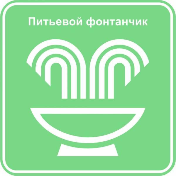 Знак' Питьевой фонтанчик' 200х200мм, D05