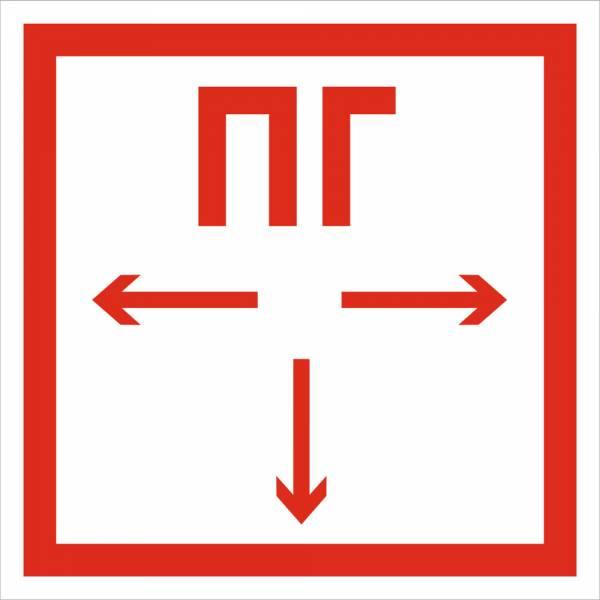 Знак 'Пожарный гидрант' (ГОСТ Р 12.4.026-2001) 200х200 мм F09