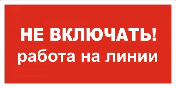 Знак 'Не включать. Работа на линии' (ГОСТ Р 12.4.026-2001) 200х100 мм S01