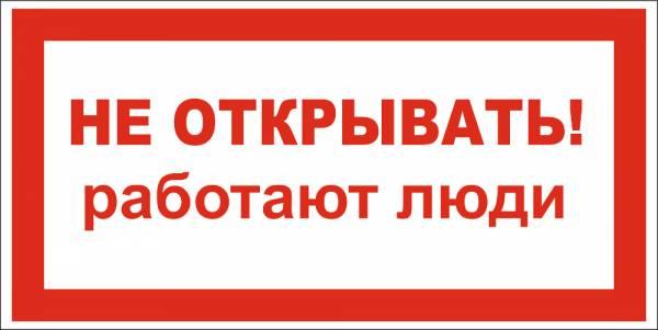 Знак 'Не открывать. Работают люди' (ГОСТ Р 12.4.026-2001) 200х100 мм S03