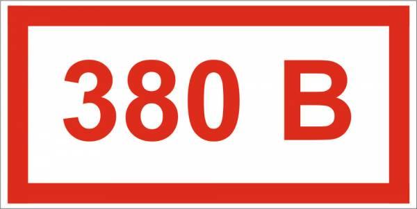 Знак '380В' (ГОСТ Р 12.4.026-2001) 100х50 мм S11м