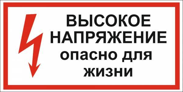 Знак 'высокое напряжение. опасно для жизни' (ГОСТ Р 12.4.026-2001) 300х150 мм S13