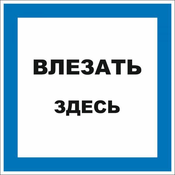 Знак 'влезать здесь' 250х250 мм S20