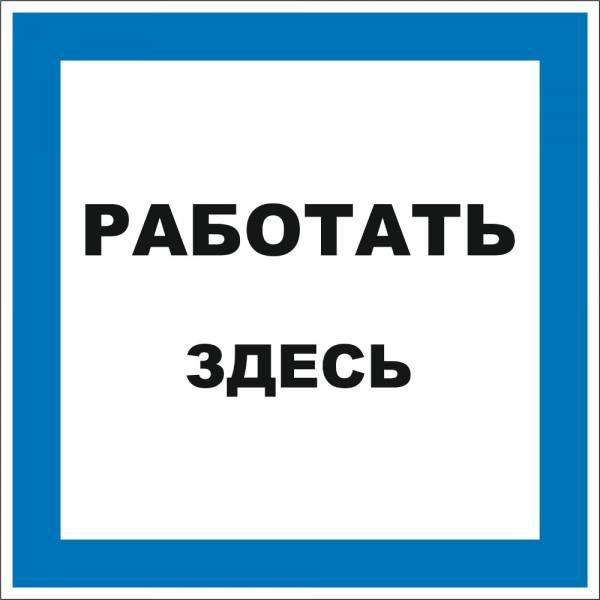 Знак 'работать здесь' 250х250 мм S21