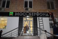Изготовление и монтаж вывески «МОССБЕРФОНД»