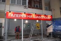 """Изготовление и монтаж фасадной вывески с объемными элементами """"ГАЛЕРЕЯ НА ШАБОЛОВКЕ"""""""