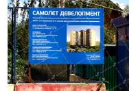 Паспорта объектов строительства