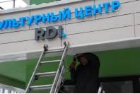 Производство и монтаж фасадных вывесок «Культурный центр RDI» - объемные буквы с торцевой и фронтальной подсветкой