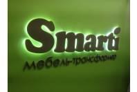 Производство и монтаж объемного интерьерного логотипа с подсветкой «SMARTI»